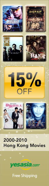 2000-2010 Hong Kong Movies 15% Off