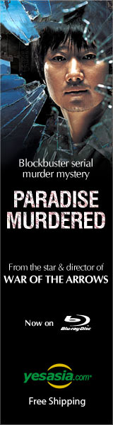 Paradise Murdered (Blu-ray) (Korea Version)