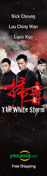The White Storm (2013) (Blu-ray) (Hong Kong Version)