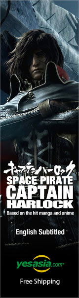 Space Pirate Captain Harlock (2013) (Blu-ray) (2D + 3D) (English Subtitled) (Hong Kong Version)