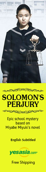 Solomon's Perjury Part I: Suspicion (DVD) (English Subtitled) (Hong Kong Version)