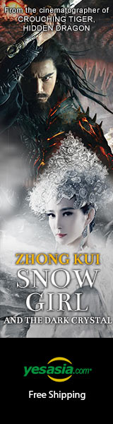 Zhong Kui: Snow Girl and the Dark Crystal (2015) (Blu-ray) (3D) (Hong Kong Version)